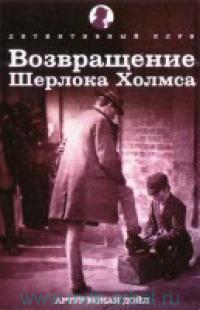 Возвращение Шерлока Холмса : рассказы