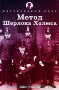 Метод Шерлока Холмса : рассказы