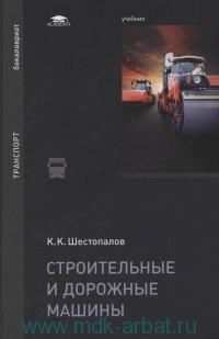 Строительные и дорожные машины : учебник для студентов учреждений высшего образования
