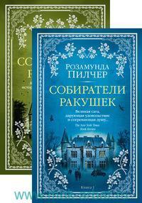 Собиратели ракушек : роман : в 2 кн.