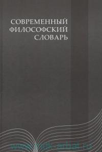 Современный философский словарь