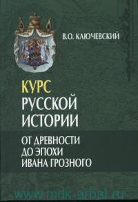 Курс русской истории : в 3 т.