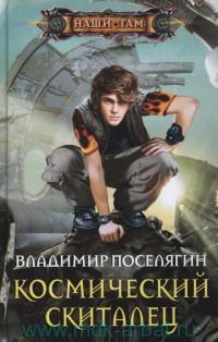 Космический скиталец : роман
