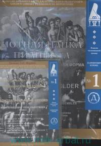Нотная папка пианиста №1 : 1-3-й классы музыкальной школы : 6 тетрадей : этюды, полифония, крупная форма, пьесы, ансамбли