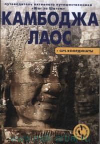 Камбоджа. Лаос : путеводитель активного путешественника : апрель, 2015 г. + GPS координаты