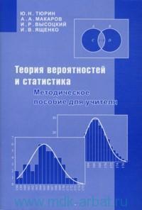 Теория вероятностей и статистика : методическое пособие для учителя