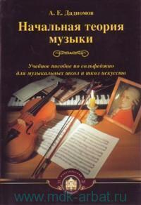 Начальная теория музыки : учебное пособие по сольфеджио для музыкальных школ и школ искусств