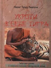 Укроти в себе тигра : тибетское учение о совершенствовании повседневной жизни