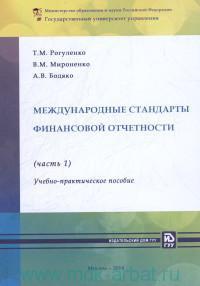 """Международные стандарты финансовой отчетности. Ч.1 : учебно-практическое пособие для подготовки бакалавров по направлениям """"Экономика"""", """"Менеджмент"""""""