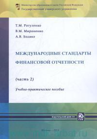 Международные стандарты финансовой отчетности. Ч.2 : учебно-практическое пособие
