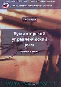 Бухгалтерский управленческий учет : учебное пособие