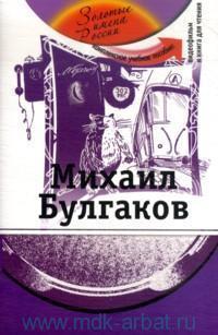 Михаил Булгаков : комплексное учебное пособие для изучающих русский язык как иностранный