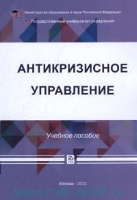 Антикризисное управление : учебное пособие