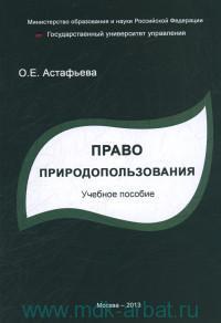 Право природопользования : учебное пособие