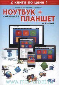 Ноутбук с Windows 8.1 + Планшет на Android : 2 книги по цене 1 : самоучитель