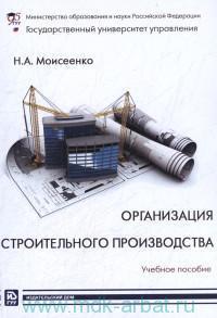 Организация строительного производства : учебное пособие