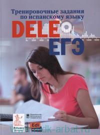 Тренировочные задания по испанскому языку DELE и ЕГЭ