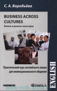 Практический курс английского языка для межнационального общения. Business across cultures (бизнес в разных культурах)