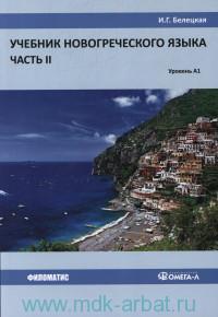 Учебник новогреческого языка. Ч.2. Уровнь A1