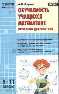 Обучаемость учащихся математике : проблемы диагностики : 5-11-й классы : соответствует ФГОС
