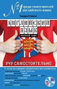 Английский язык. Полный курс : учу самостоятельно = Complete English as a Foreign Language. Book/CD : Teach Yourself