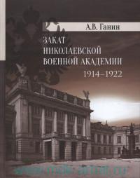 Закат Николаевской военной академии, 1914-1922