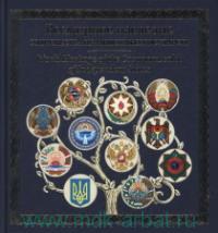 Всемирное наследие Содружества Независимых Государств = Wolrd Heritage of the Commonwealth of Independent States