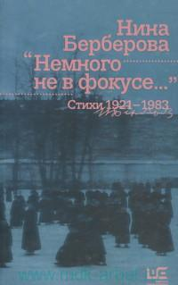 """""""Немного не в фокусе..."""" : стихи, 1921-1983"""