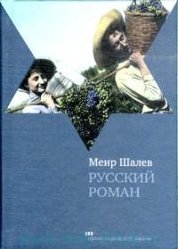 Русский роман : роман
