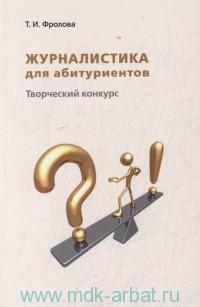 Журналистика для абитуриентов. Творческий конкурс : учебное пособие