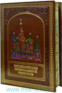 Энциклопедия православной святости