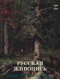 Русская живопись, 1890-1900