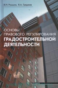 Основы правового регулирования градостроительной деятельности : учебное пособие для строительных вузов