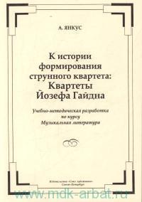 К истории формирования струнного квартета : Квартеты Йозефа Гайдна : учебно-методическая разработка по курсу Музыкальная литература
