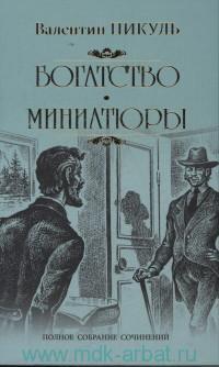Богатство : роман ; Миниатюры