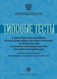 Типовые тесты к комплексному экзамену по русскому языку как иностранному, истории России и основам законодательства Российский Федерации : для иностранных граждан, оформляющих разрешение на работу