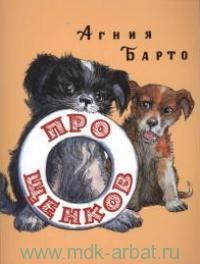 Про щенков : стихи