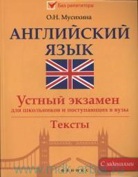 Английский язык : устный экзамен для школьников и поступающих в вузы