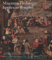 Младшие Брейгели : картины из собрания К. Мауергауза = The Younger Bbruegbels : Paintings the Collection of K. Mauergauz
