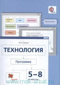 Технология : программа : 5-8-й классы (Алгоритм успеха. ФГОС)