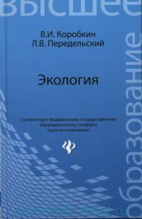 Экология : учебник для студентов бакалаврской ступени многоуровневого высшего профессионального образования (соответствует ФГОС третьего поколения)