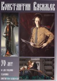 70 лет со дня рождения художника Константина-Великоросса : 16 открыток