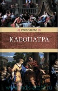 Клеопатра : роман