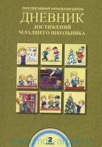 Дневник достижений младшего школьника : 2-й класс (ФГОС)