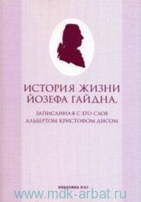 История жизни Йозефа Гайдна : записанная с его слов Альбертом Кристофом Дисом