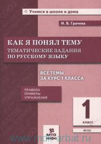 Как я понял тему : тематические задания по русскому языку : 1-й класс (ФГОС НОО)