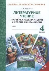 Литературное чтение : 4-й класс : проверка навыка чтения и уровня начитанности (ФГОС)