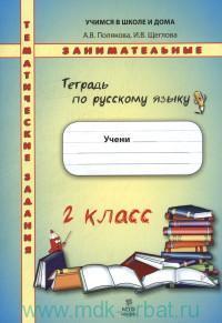 Русский язык : 2-й класс : тематические занимательные задания