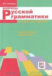 Вопросы русской грамматики : от смысла к форме : характерные трудности