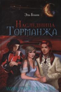 Наследница Торманжа : фантастический роман